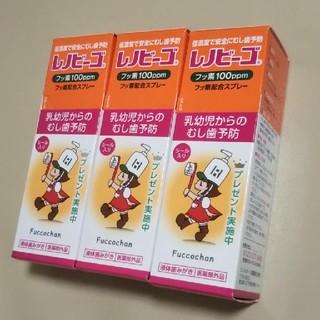 ミキハウス(mikihouse)の◆新品◆ レノビーゴ セット/3本セット(歯ブラシ/歯みがき用品)