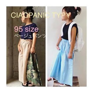チャオパニックティピー(CIAOPANIC TYPY)のCIAOPANIC♥新品♥ワイドパンツ(パンツ/スパッツ)