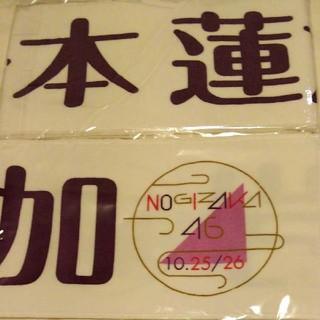 ノギザカフォーティーシックス(乃木坂46)の西原さん専用(その他)