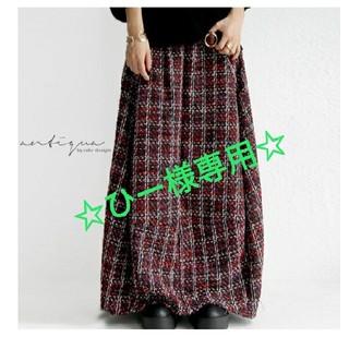 アンティカ(antiqua)の【ひー様専用】スカート ロング antique ツイード コクーン(ロングスカート)