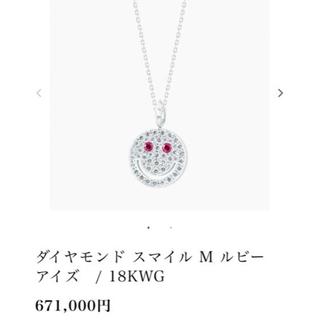 アイファニー(EYEFUNNY)のeyefunny ダイヤモンド スマイル Mサイズ 18KWG アイファニー (ネックレス)
