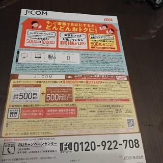 エーユー(au)のJ.COM  :クーポン券(ショッピング)