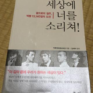 ビッグバン(BIGBANG)のBIGBANG 書籍 「세상에 너를 소리쳐!」(アート/エンタメ)