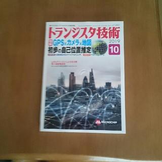 トランジスタ技術 2019年 10月号 (趣味/スポーツ)