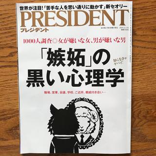 プレジデント(その他)
