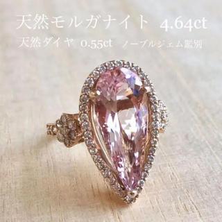 天然モルガナイトリング 4.64ct ダイヤ 0.55ct K18PG 鑑別書付(リング(指輪))