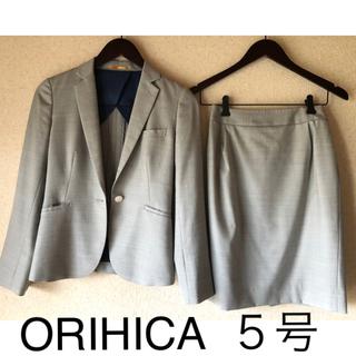 オリヒカ(ORIHICA)のORIHICA  スカートスーツセットアップ5号(スーツ)