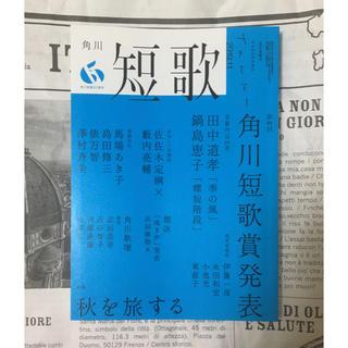 カドカワショテン(角川書店)の✴︎角川「短歌」 2019年 11月号 ✴︎(文芸)