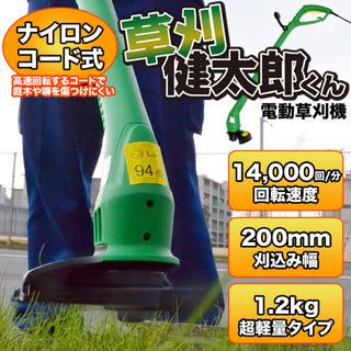 電動草刈機 草刈り機 ナイロンコード刃 家庭用 芝刈り機(その他)