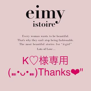 エイミーイストワール(eimy istoire)のK♡様専用(セット/コーデ)