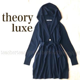 セオリーリュクス(Theory luxe)の秋冬物 ウール ロングニットカーディガン ネイビー リボンベルト フード付き 紺(カーディガン)