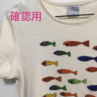 ジムトンプソン(Jim Thompson)の確認用小さいサイズ3号 ジムトンプソン クリームイエロー 綿100%Tシャツ(Tシャツ(半袖/袖なし))