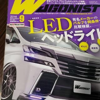 WAGONIST (ワゴニスト) 2016年 09月号