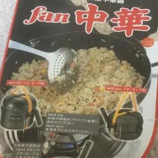 ユニフレーム(UNIFLAME)のfan中華(調理器具)