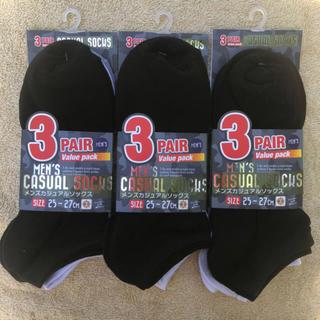 カジュアル ソックス 靴下 3足組 @150フットカバー よりも脱げ難い 綿混(ソックス)