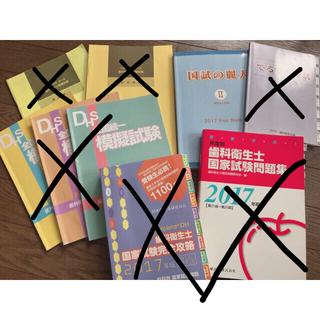 ガッケン(学研)の歯科衛生士 国家試験 対策(資格/検定)