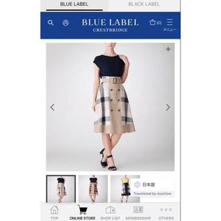 バーバリーブルーレーベル(BURBERRY BLUE LABEL)のブルーレーベル  膝下 トレンチ スカート(ロングスカート)
