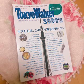 カドカワショテン(角川書店)の東京ウォーカー 2000年代 総まとめ(地図/旅行ガイド)