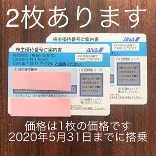 エーエヌエー(ゼンニッポンクウユ)(ANA(全日本空輸))のANA 全日空 国内線 株主優待 2枚(航空券)