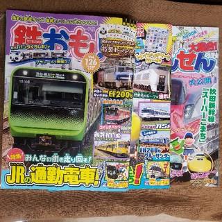 鉄おも!  vol.126,127,しんかんせん大集合 3冊セット(趣味/スポーツ)