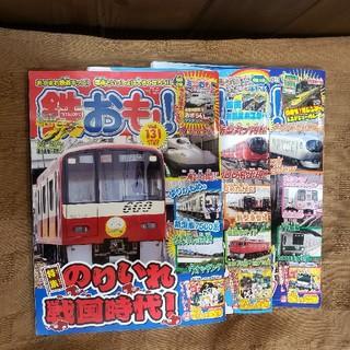 鉄おも! vol.131~133 3冊セット(趣味/スポーツ)