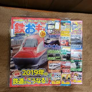 鉄おも! vol.134~136 3冊セット(趣味/スポーツ)