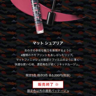 シュウウエムラ(shu uemura)のKITSUNE SHUUEMURA 限定リップ カラー268(口紅)