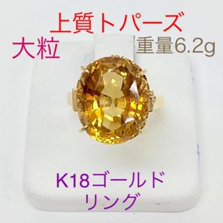 上質トパーズ K18ゴールドリング(リング(指輪))