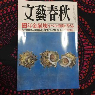 ブンゲイシュンジュウ(文藝春秋)の文藝春秋 2019年 08月号 (文芸)