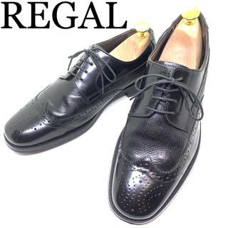 リーガル(REGAL)の【送料込み】REGAL ウイングチップ メダリオン インペリアルグレード 革靴(ドレス/ビジネス)