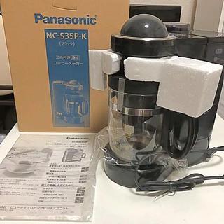 Panasonic - 【未使用】コーヒーメーカー Panasonic NC-S35P-K