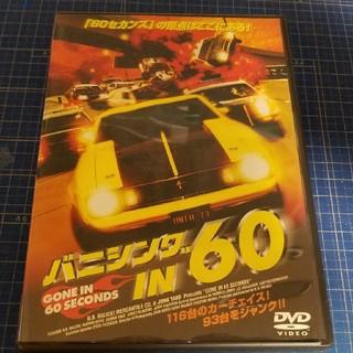バニシング IN 60(外国映画)