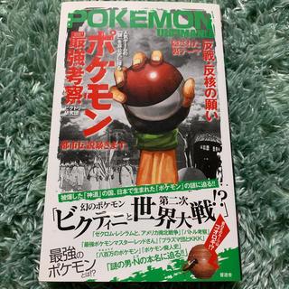 ポケモン(ポケモン)のポケモン最強考察(アート/エンタメ)