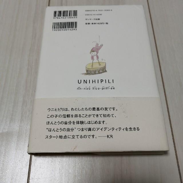 サンマーク出版(サンマークシュッパン)のウニヒピリ エンタメ/ホビーの本(人文/社会)の商品写真