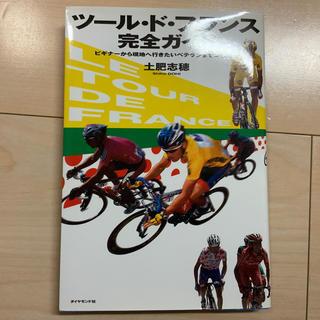 ダイヤモンドシャ(ダイヤモンド社)のツール・ド・フランス完全ガイド(趣味/スポーツ/実用)