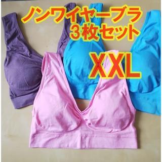 ノンワイヤーブラ ナイトブラ2XL 3枚組【ピンク・ブルー・パープル】(ブラ)