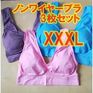 ノンワイヤーブラ ナイトブラ3XL 3枚組【ピンク・ブルー・パープル】(ブラ)
