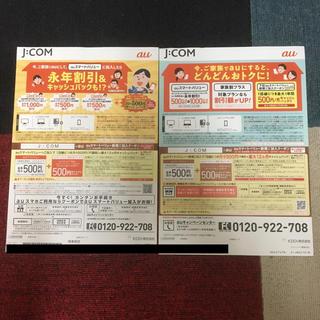 エーユー(au)の◆ JCOM au クーポン券 新規 機種変更 スマホスマートフォン ◆ MNP(ショッピング)