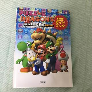 ニンテンドー3DS(ニンテンドー3DS)のパズルアンドドラゴンズスーパーマリオブラザーズエディション公式ガイドブック(その他)