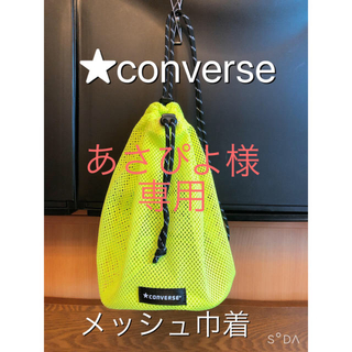 コンバース(CONVERSE)の★converse メッシュ巾着(ショルダーバッグ)