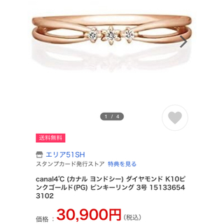 ヨンドシー(4℃)の美品 canal4°C k10 ダイヤモンド ピンキーリング 3号 ☆ リング(リング(指輪))