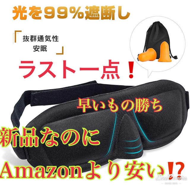 Amazonより安い⁉️ HOMRUS アイマスク 立体型 遮光 睡眠 軽量の通販