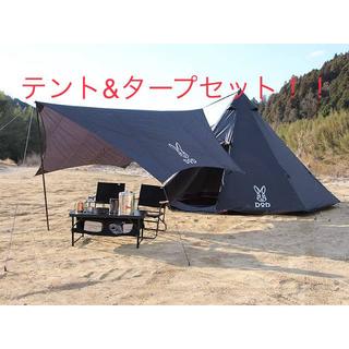 ドッペルギャンガー(DOPPELGANGER)のDOD ワンポールテント タープ セット(テント/タープ)