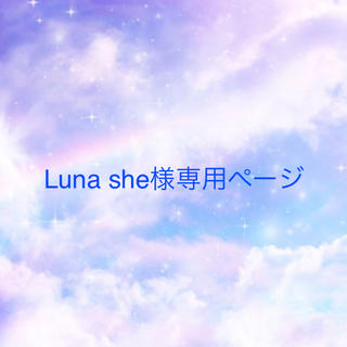 Luna she様専用ページになります!(リング(指輪))