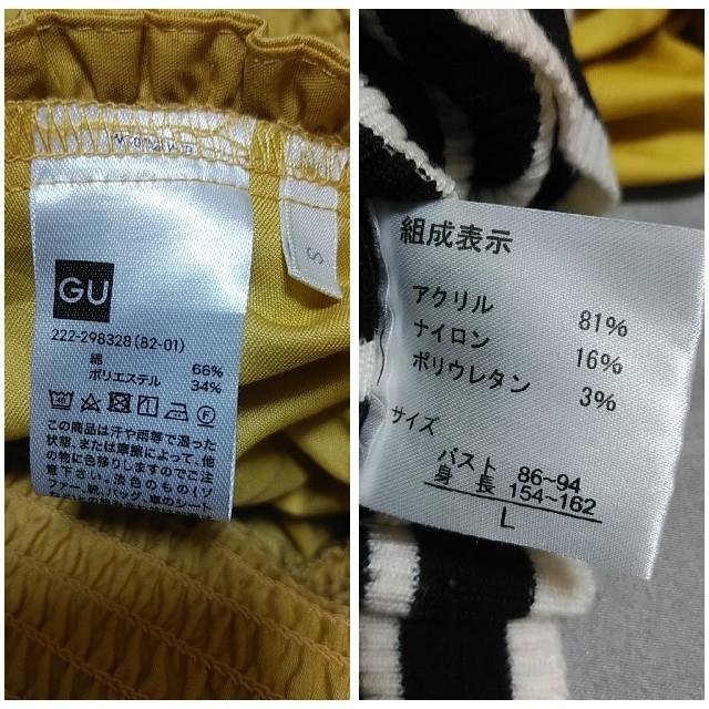 GU(ジーユー)のSorridere GU ボーダー ニット ロングスカート セット S 黄色 レディースのレディース その他(セット/コーデ)の商品写真