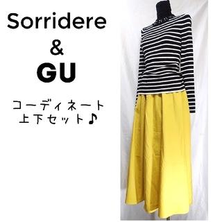 GU - Sorridere GU ボーダー ニット ロングスカート セット S 黄色