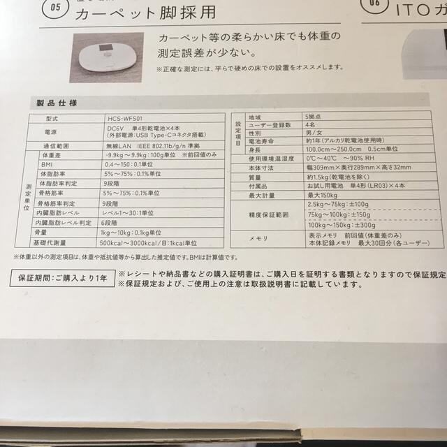 ELECOM(エレコム)のECLEAR 体組成計 スマホ/家電/カメラの美容/健康(体重計/体脂肪計)の商品写真