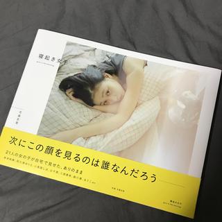 ワニブックス(ワニブックス)の寝起き女子 花盛 友里(アート/エンタメ)
