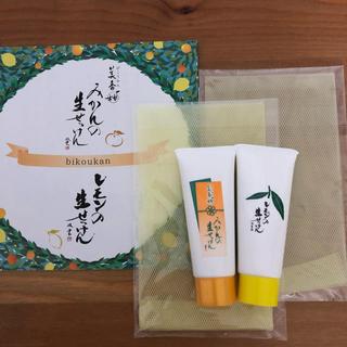 ウエキ(Ueki)の美香柑 みかんの生せっけん レモンの生せっけん(洗顔料)