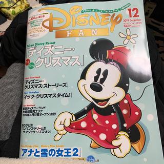 ディズニー(Disney)のDisney FAN (ディズニーファン) 2019年 12月号 (趣味/スポーツ)